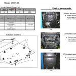 instrukcja montazu osłona silnika Suzuki Vitara 2005 1.0089.00
