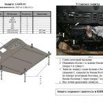 Instrukcka montazu osłona silnika BYD 1.0408.00
